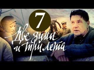 Две зимы и три лета 7 серия (2014) Драма фильм кино сериал телесериал