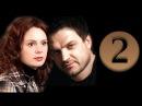 Любовь с испытательным сроком 2 серия 2013 Мелодрама драма фильм сериал