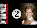 Охота на принцессу 2 серия  Тайны дворцовых переворотов. Фильм 8  Историческая мелодрама сериал