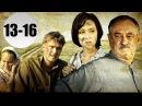 Вчера закончилась война 13-16 серии 2011