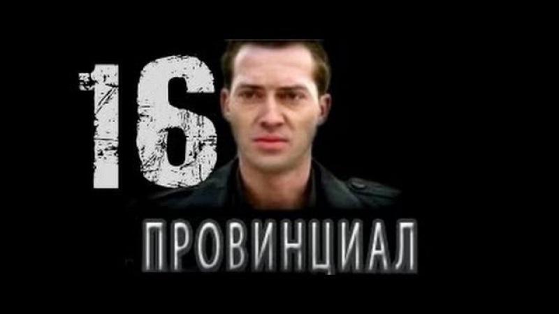 Провинциал 16 серия 2013 Криминал боевик фильм сериал