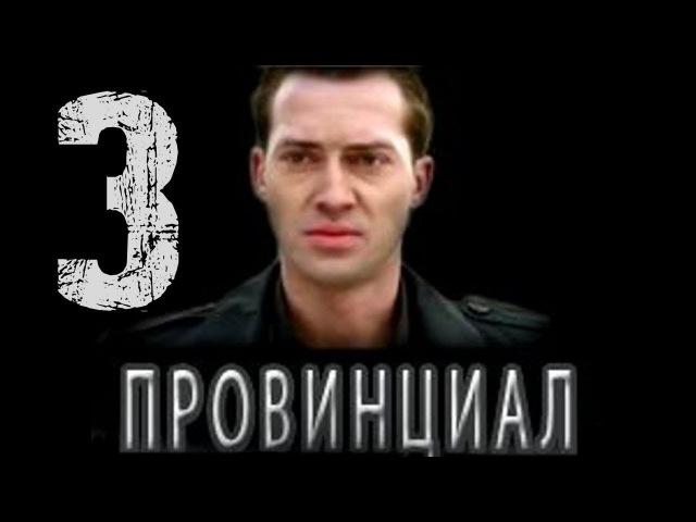 Провинциал 3 серия (06.05.2013) Криминал, боевик, сериал