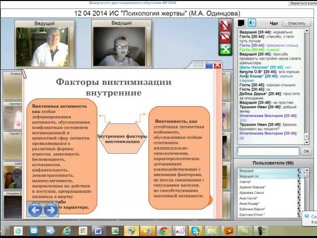 12 04 2014 ИС по проблеме психологии жертвы М А Одинцова