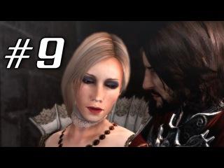 Assassin's Creed Brotherhood прохождение - Борджиа 9
