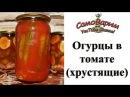 Огурцы в томате (вкуснющие). Видеорецепт