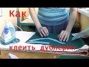 Как правильно вырезать и клеить большие и маленькие детали из дублерина на ткань