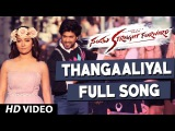 Santhu Straight Forward Songs | Thangaaliyal Full Video Song | Yash, Radhika Pandit | V. Harikrishna