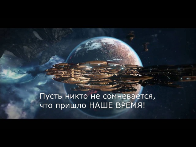 Tau Empire Trailer