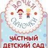 """Детский сад """"Дочки-Сыночки"""""""