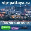 Экскурсии В Паттайе / VIP Паттайя отзывы