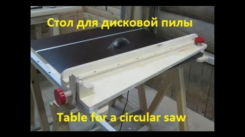Стол для дисковой пилы. Table for a circular saw