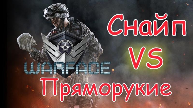 Warface, Снайп vs Пряморукие