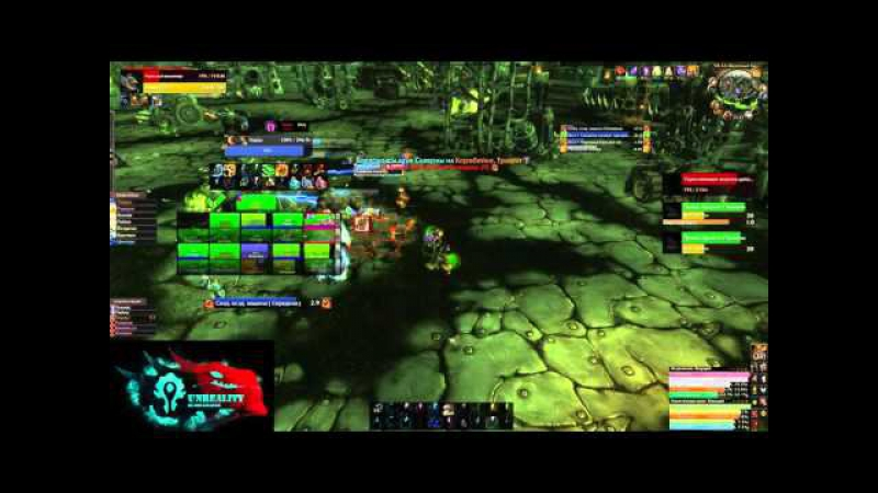 Hellfire Assault MYTHIC RDruid ЭПОХА Штурм Цитадели Unreality Guild