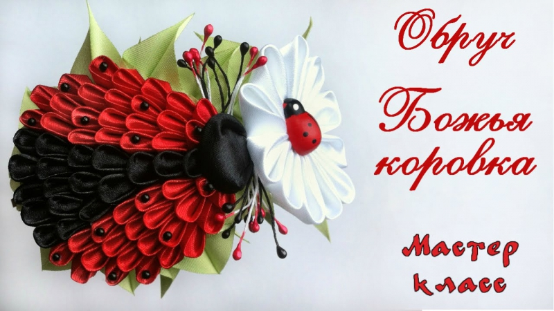 Обруч Божья коровка. Канзаши мастер класс. Hoop Ladybug kanzashi