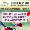 RUSPRUD.RU - большой магазин товаров для пруда.