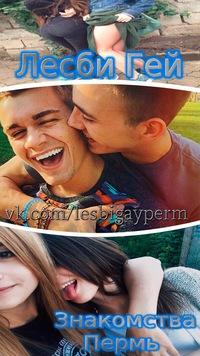 Знакомства в перми и пермском крае лесбиянки знакомства в нижнем новгороде без регистрации бесплатно