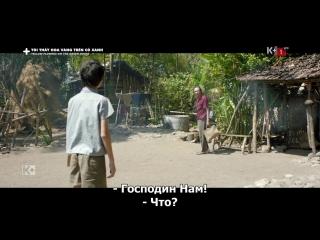 Желтые цветы на зеленой траве / Tôi thay hoa vàng trên co xanh (2015) рус.суб.