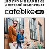 Велопрокат Cafebike.org и шоу-рум BearBike