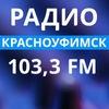 Радио Красноуфимск 103.3FM