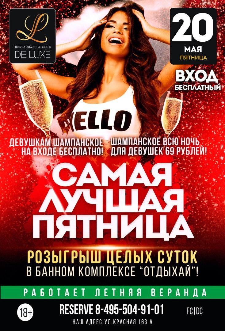 Афиша Солнечногорск  DELUXE_CLUB (20-21МАЯ)