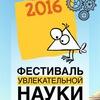 Фестиваль увлекательной науки 2016
