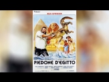 Громила в Египте (1980)  Piedone d