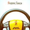 Яндекс.Такси #ВЖИК