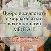 Бизнес и красота с МейТан (Красноярск)