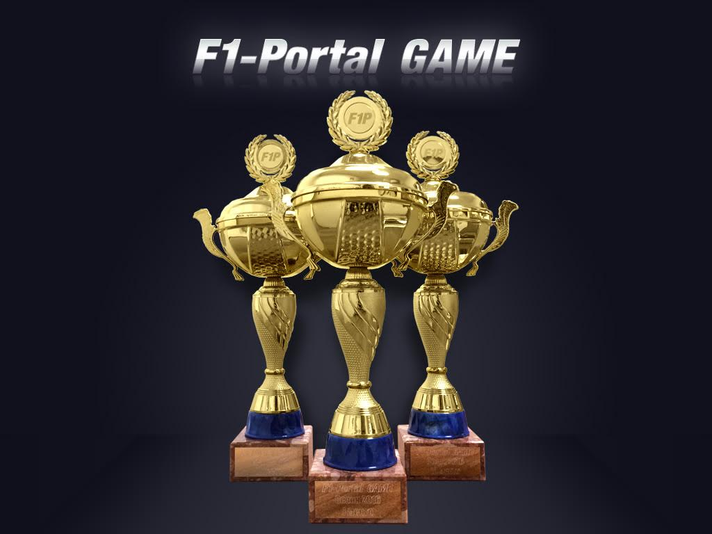 Награды призёрам игры F1-Portal Game 2016 года