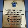СУ СК РФ по Омской области
