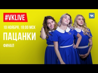 #VKLive : Пацанки, Пятница
