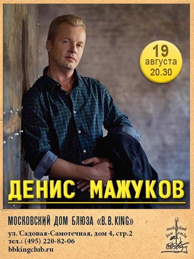 19.08 Денис Мажуков в клубе B.B.King!!!