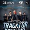 TRACKTOR BOWLING | 28.10 | Ростов | STEREOBAZA