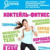""" КОКТЕЙЛЬ -ФИТНЕС"""