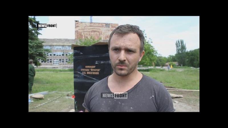 В Алчевске устанавливают памятник к годовщине убийства Мозгового