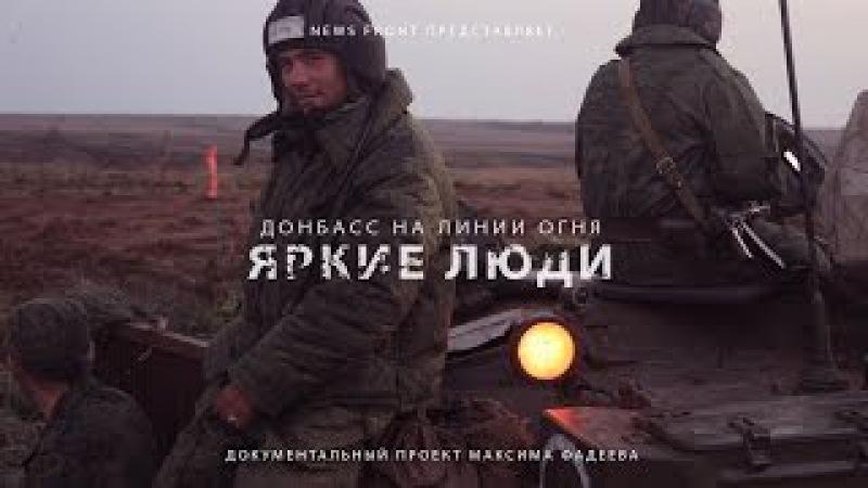 ДНР Весна 2016 Донбасс на линии огня Фильм Яркие люди