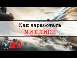 Revelation 58 - Как заработать МИЛЛИОН\Доска Авантюристов