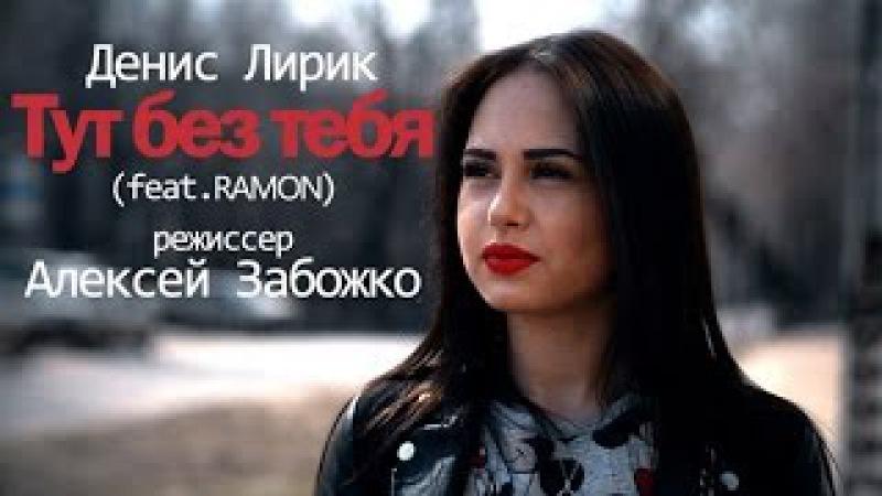Премьера 2016 Денис Лирик - Тут без тебя (ft RAMON)