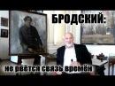 И.И.Бродский: не рвётся связь времён
