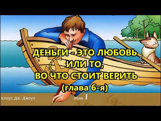КЛАУС ДЖОУЛ АУДИОКНИГИ СКАЧАТЬ БЕСПЛАТНО