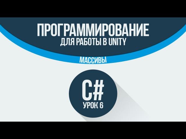 [C] (C sharp для Unity) | 6 - Массивы и цикл foreach