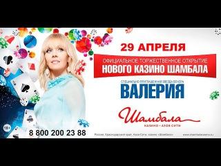 казино Баккара т вул. 69