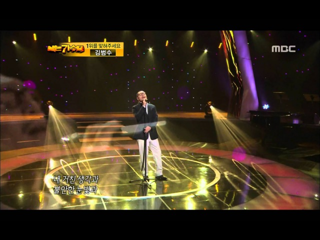 I Am A Singer 25, Yim Jae-beum : For you - 임재범 : 너를 위해
