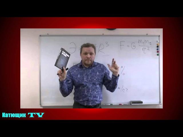Ловчиков и гравитации нет на Катющик ТВ наука физика ★ ✔