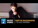 Γιώργος Μαζωνάκης - To Gucci Φόρεμα | Giorgos Mazonakis - To Gucci Forema (Official Music Video)