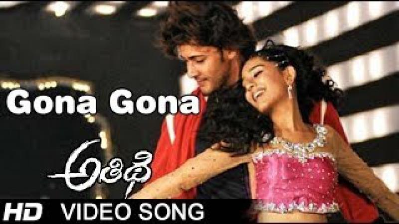 Gona Gona Full Video Song Athidi Movie Mahesh Babu Amrita Rao