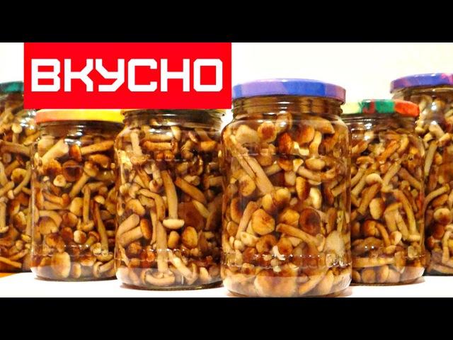 МАРИНОВАННЫЕ ОПЯТА НА ЗИМУ Marinated mushrooms in the winter