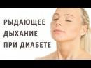 Рыдающее дыхание по методу Вилунаса против диабета