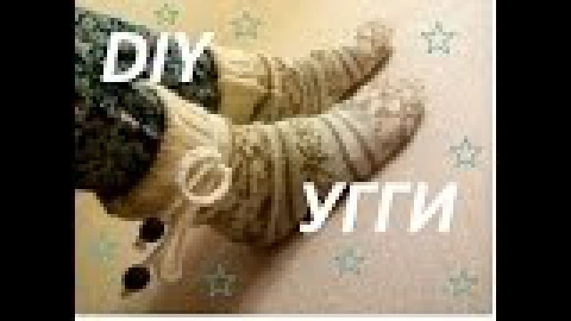 DIY:ШЬЕМ ДОМАШНИЕ ТАПОЧКИ-УГГИ из СВИТЕРА\SEW SLIPPERS UGGS out SWEATER