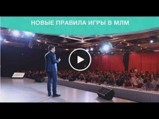 Новые правила Игры в МЛМ! Вебинар от 13.04.16. Артем Нестеренко.